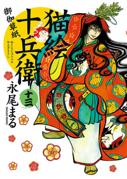 猫絵十兵衛 ~御伽草紙~ / 13-電子書籍