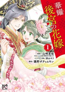 華耀後宮の花嫁 1-電子書籍