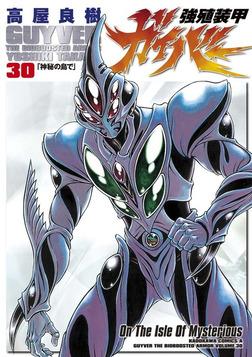 強殖装甲ガイバー(30)-電子書籍