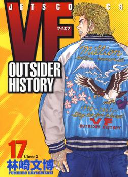 VF-アウトサイダーヒストリー- 17巻-電子書籍