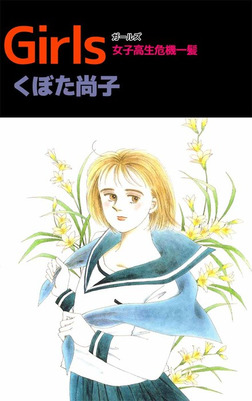 Girls 女子高生危機一髪-電子書籍