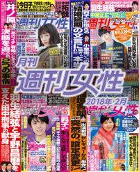 月刊週刊女性 2018年 02月