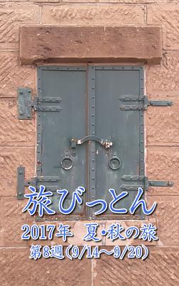 旅びっとん 2017年 夏・秋の旅 第8週-電子書籍