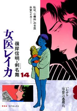 女医レイカ 14巻-電子書籍