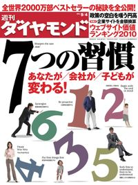 週刊ダイヤモンド 10年9月4日号