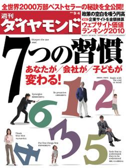 週刊ダイヤモンド 10年9月4日号-電子書籍