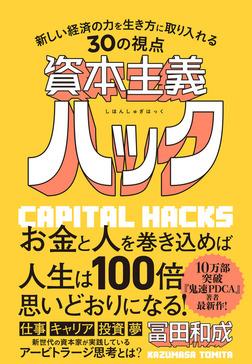 資本主義ハック 新しい経済の力を生き方に取り入れる30の視点-電子書籍