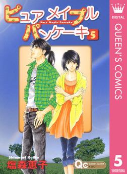 ピュア メイプル パンケーキ 5-電子書籍