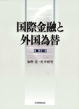 国際金融と外国為替 [第3版]-電子書籍