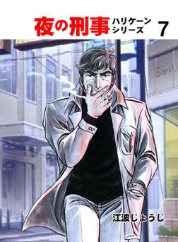 夜の刑事ハリケーンシリーズ 7-電子書籍