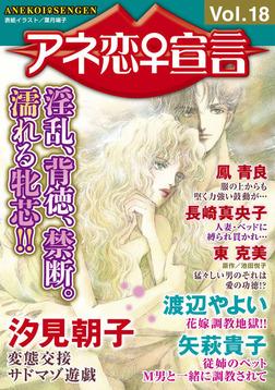 アネ恋♀宣言 Vol.18-電子書籍