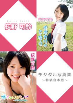 荻野可鈴デジタル写真集~特装合本版~-電子書籍