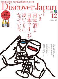 Discover Japan 2016年12月号「いま日本酒と日本ワインが凄いことになっている。」