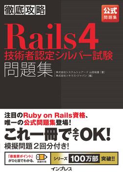 徹底攻略 Rails4技術者認定シルバー試験問題集-電子書籍