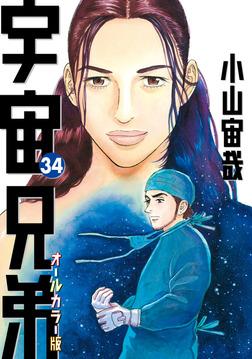 宇宙兄弟 オールカラー版(34)-電子書籍