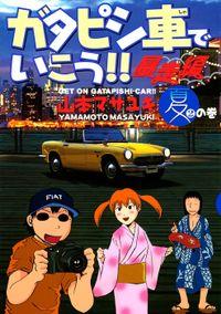 ガタピシ車でいこう!! 暴走編(2)