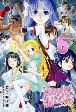 Happy World! 6巻-電子書籍