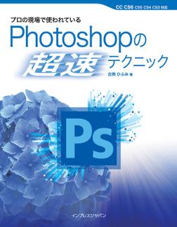 プロの現場で使われている Photoshopの「超速」テクニック-電子書籍