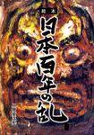 【絵本】日本百年の乱