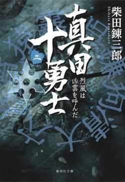 真田十勇士(二) 烈風は凶雲を呼んだ-電子書籍