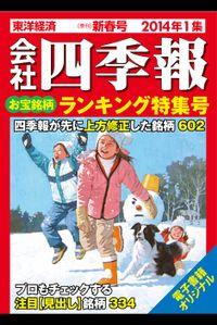 会社四季報2014年1集新春号 お宝銘柄ランキング特集号