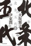北条五代(朝日新聞出版)