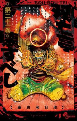 双亡亭壊すべし(21)-電子書籍