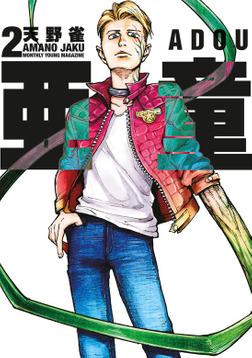 亜童(2)-電子書籍
