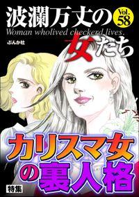 波瀾万丈の女たちカリスマ女の裏人格 Vol.58