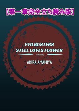 【第一章完全立ち読み版】イヴィル・バスターズM2 ―STEEL LOVES FLOWER―-電子書籍