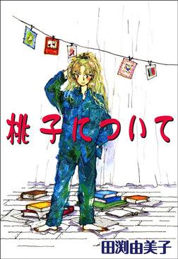 桃子について-電子書籍