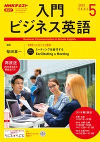 NHKラジオ 入門ビジネス英語 2019年5月号