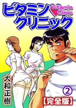 ビタミン・クリニック【完全版】 2巻-電子書籍