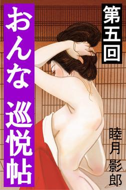 おんな巡悦帖 第五回-電子書籍
