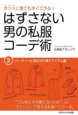 はずさない男の私服コーデ術(2)-電子書籍