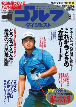 週刊ゴルフダイジェスト 2017/8/1号-電子書籍