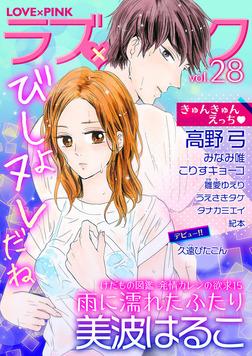 ラブ×ピンク Vol.28-電子書籍
