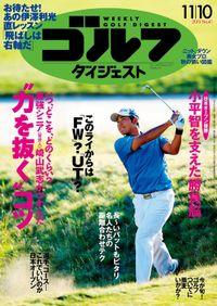 週刊ゴルフダイジェスト 2015/11/10号