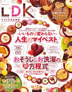 LDK (エル・ディー・ケー) 2016年 3月号-電子書籍