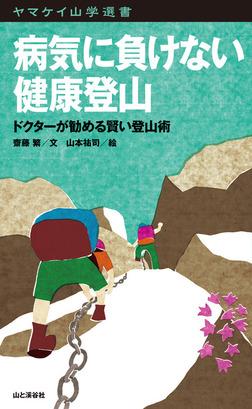 ヤマケイ山学選書 病気に負けない健康登山-電子書籍
