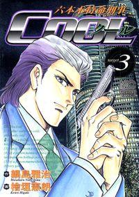 六本木特命刑事COOL 3