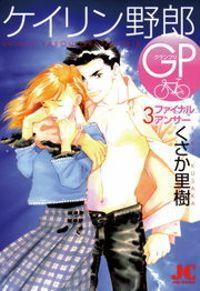 ケイリン野郎GP(3)