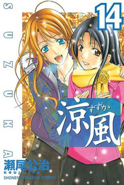 涼風(14)-電子書籍