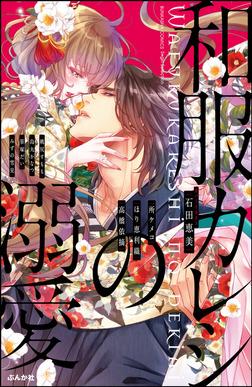 和服カレシの溺愛-電子書籍
