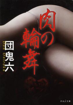 肉の輪舞≪完全版≫-電子書籍