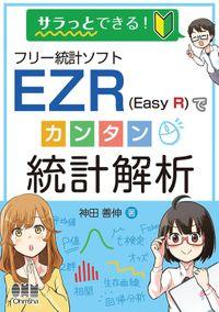 サラっとできる! フリー統計ソフトEZR(Easy R)でカンタン統計解析