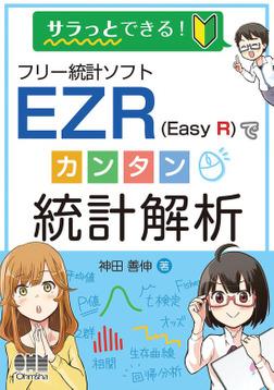 サラっとできる! フリー統計ソフトEZR(Easy R)でカンタン統計解析-電子書籍