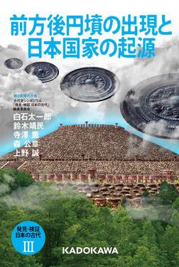 発見・検証 日本の古代III 前方後円墳の出現と日本国家の起源-電子書籍
