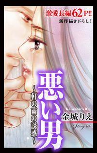 Love Silky 悪い男~軒の雨の誘惑~ story01