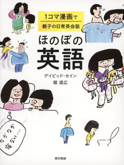 ほのぼの英語  1コマ漫画で親子の日常英会話-電子書籍